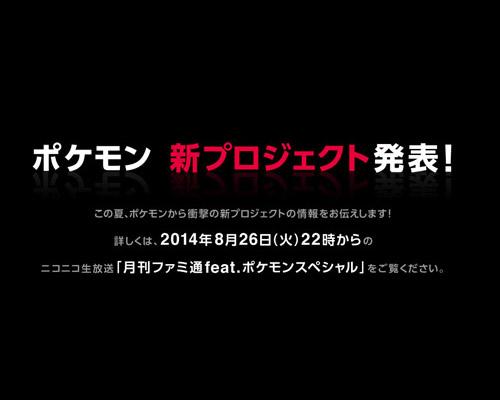ポケモン 衝撃の新プロジェクト 発表