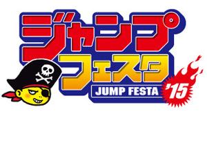 ジャンプフェスタ2015 しんそく マッスグマ