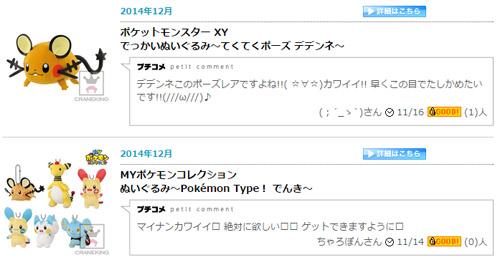でっかいぬいぐるみ~てくてくポーズ デデンネ~ MYポケモンコレクションぬいぐるみ~Pokémon Type! でんき~