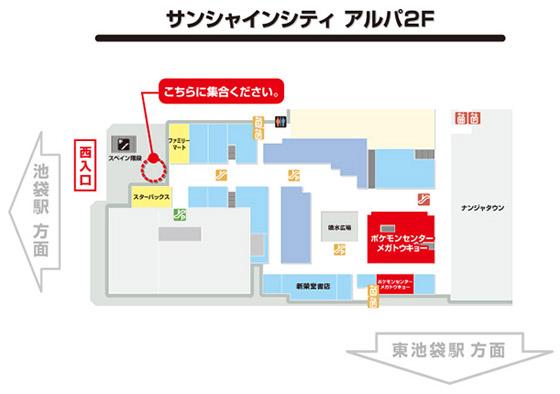 ポケモンセンターメガトウキョー 待機場所