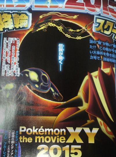 ポケモン・ザ・ムービーXY2015 ポスター フーパ