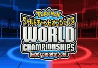 ポケモンワールドチャンピオンシップス2014 日本代表決定大会