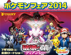 セブンイレブン ポケモンフェア2014