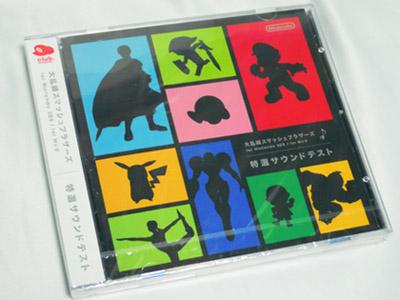 大乱闘スマッシュブラザーズ 特選サウンドテスト
