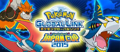 ポケモングローバルリンク ジャパンカップ2015 マスターボール
