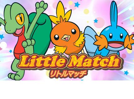 インターネット大会「Little Match~リトルマッチ」