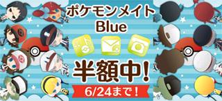 ポケモンスタイル ポケモンメイト Blue