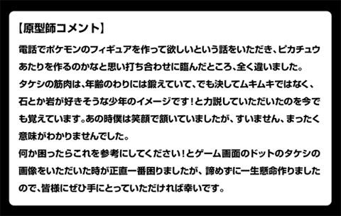 タケシ フィギュア