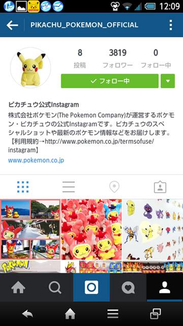 Instagram ポケモン・ピカチュウの公式アカウント