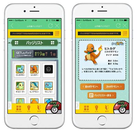 JR東日本アプリでGET!山手線ポケモンデジタルラリー