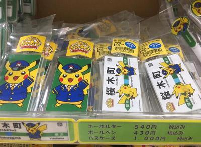 桜木町 ピカチュウ 限定グッズ