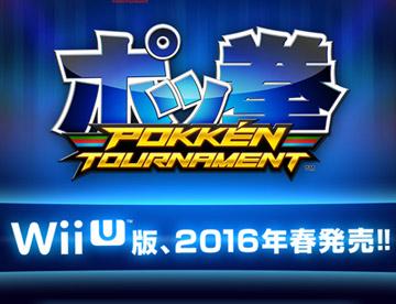ポッ拳 Wii U版