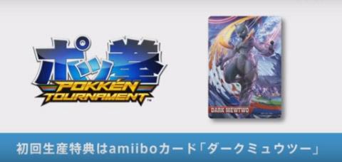 ポッ拳Wii U版 ダークミュウツー 初回生産特典 amiiboカード
