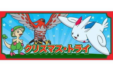 クリスマス・トライ