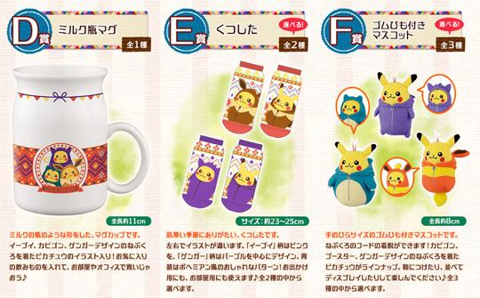 ピカチュウねぶくろコレクション NukuNuku Style