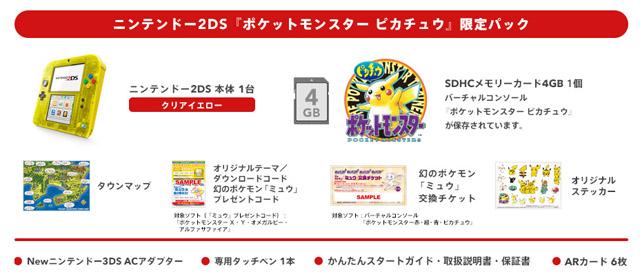 ニンテンドー2DS『ポケモン 赤・緑・青・ピカチュウ』限定パック