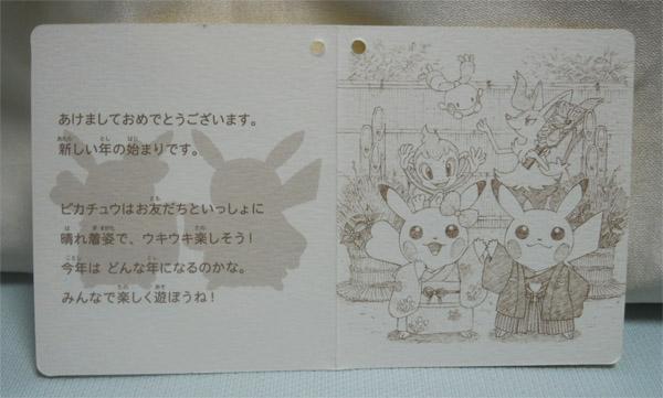 マンスリーピカチュウぬいぐるみ お正月スペシャルバージョン