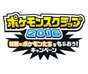ポケモンスクラップ2016 特別なポケモンたちをもらおう!