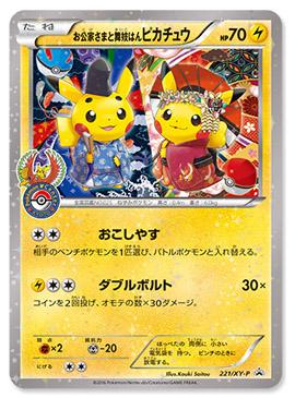 ポケモンセンターキョウト オリジナルキラカード