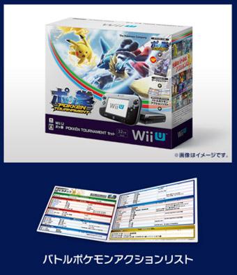 Wii U ポッ拳 POKKÉN TOURNAMENT セット