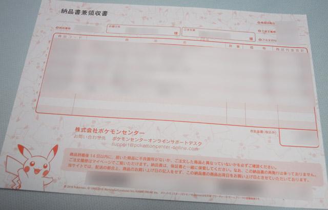 ポケモンセンターオンライン 明細