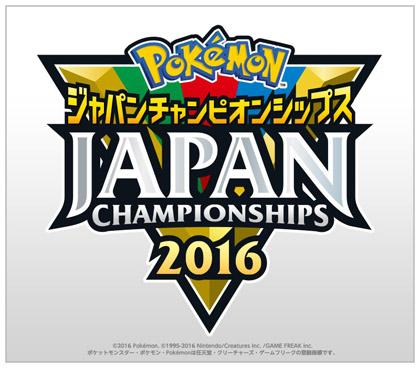 ジャパンチャンピオンシップス2016