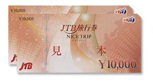 熱い温泉旅行へ行こう!? JTB旅行券20,000円分