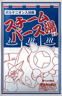 """ボルケニオン""""爆熱""""サーモボトル"""