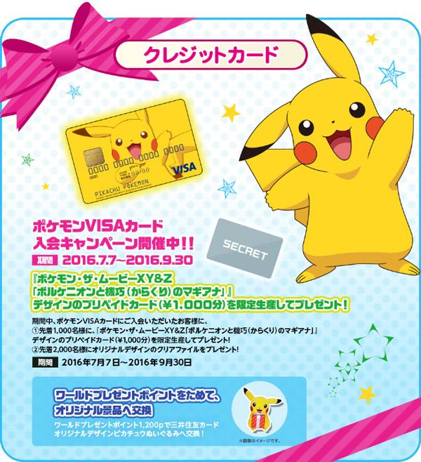 「ポケモンVISA」カードの新規入会キャンペーン