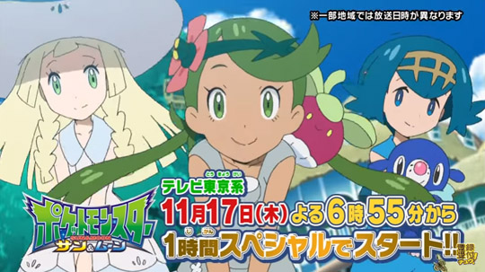 アニメ「ポケットモンスター サン&ムーン」 PV第1弾