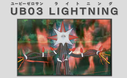 UB03 LIGHTNING ライトニング