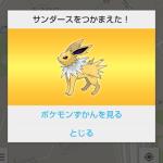 【エイプリルフール】Google Mapでめざせポケモンマスター!