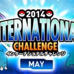 2014インターナショナルチャレンジMayの参加受付が本日より開始です!