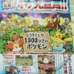 「とうぞくと1000匹のポケモン」が6月5日から期間限定無料配信?!