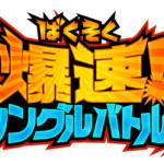 「爆速!シングルバトル!!」など、秋までに7つのインターネット大会が開催!!