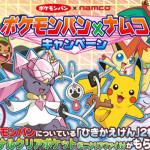 7月4日(金)から「ポケモンパン×ナムコ」キャンペーン開始!オリジナルクリアポケットが貰えちゃいます。