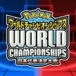 ポケモンWCS2014 日本代表が決定!ジュニア部門は時間切れ狙いの戦略が話題に。