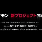 ポケモン、新プロジェクト始動?!公式サイトに謎の予告が掲載!