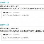 Pokémon オス!メス!シリーズに、ピカチュウのDXサイズぬいぐるみがプライズ景品に登場予定!