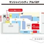 ポケモンセンターメガトウキョー入場待機列の作成場所はココ!