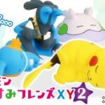 【ガチャ】おやすみポーズのポケモンフィギュア「ポケモンおやすみフレンズXY2」が登場!