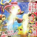 光り輝くリングを持つ幻のポケモン「フーパ」が今年の映画に登場!!