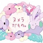 【グッズ情報追記】可愛いヌメラのグッズシリーズ「ヌメラだもの。」が2月7日に発売!