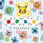 ポケモンの新しいパズルゲーム「ポケとる」が2月に無料ダウンロード開始!