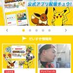 「ポケモンだいすきクラブ」公式アプリがリリース!!