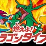 インターネット大会「燃えよ!ドラゴンタイプ!」開催!隠れ特性「ゆきふらし」のアマルスも解禁です!