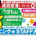 ポケモンストア成田空港店が2015年4月にオープン予定!