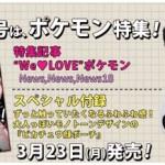 女性向けファッション誌「CanCam」5月号にポケモン特集が掲載!付録は「ピカチュウ顔ポーチ」