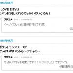 プライズ景品「I LOVE EIEVUI カバンに付けられるでっかいぬいぐるみ」が登場。第1弾はイーブイ、グレイシア、リーフィア。