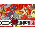 インターネット大会「ニコニコ超選手権2015」開催決定!WCS日本代表決定大会の出場権を獲得可能!